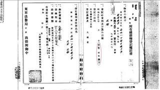 謄本_1~1.JPG