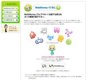 ウェブマネー.JPG